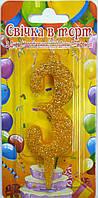 """Свеча - цифра в торт 10 см. , """"3"""" золотая  с блестками"""