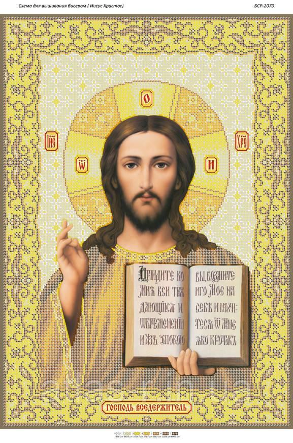 """А2 """"Иисус Христос"""" схема для вышивки бисером иконы"""
