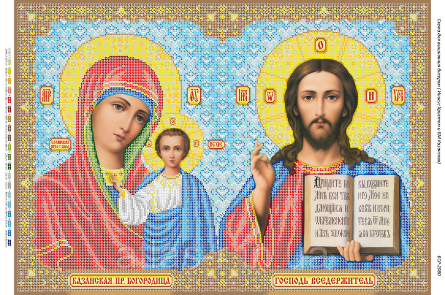 """А2 """"Ісус Христос і БМ Казанська"""" схема для вишивки бісером ікони"""