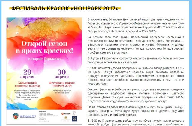 "Фестиваль фарб ""HoliPark 2017!"" в Харкові!"