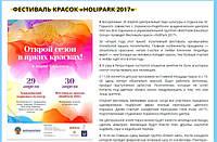 """План проведення Фестивалю фарб """"HoliPark 2017!"""" в Харкові"""