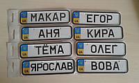 Cувенирные номера на коляски