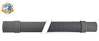 Шланг сливной DN31, длина 2000 мм (арт. 530574) для Alpeninox, Angelo Po, ATA и др.