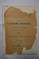 Записка по вопросу о народном образовании в Карпатской Руси