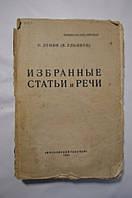 Н. Ленин (В. Ульянов). Избранные статьи и речи. В 4 томах. Том 3.
