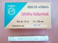 Полынные сигары (10*100мм)