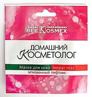 """Маска для кожи вокруг глаз мгновенный лифтинг """"Домашний косметолог"""" Белкосмекс"""