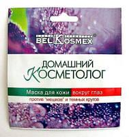 """Маска для кожи вокруг глаз против «мешков» и темных кругов """"Домашний косметолог"""" Белкосмекс"""