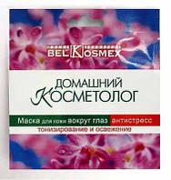 """Маска для кожи вокруг глаз антистресс тонизирование и освежение """"Домашний косметолог"""" Белкосмекс"""