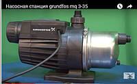Насосная станция Grundfos MQ 3-45