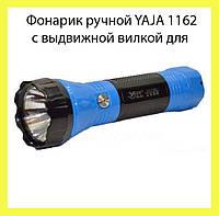 Фонарик ручной YAJA 1162 с выдвижной вилкой для зарядки