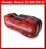 Фонарь велосипедный USB белый ZH-005-526-W,Велосипедный фонарик