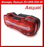 Фонарь велосипедный USB белый ZH-005-526-W,Велосипедный фонарик!Акция