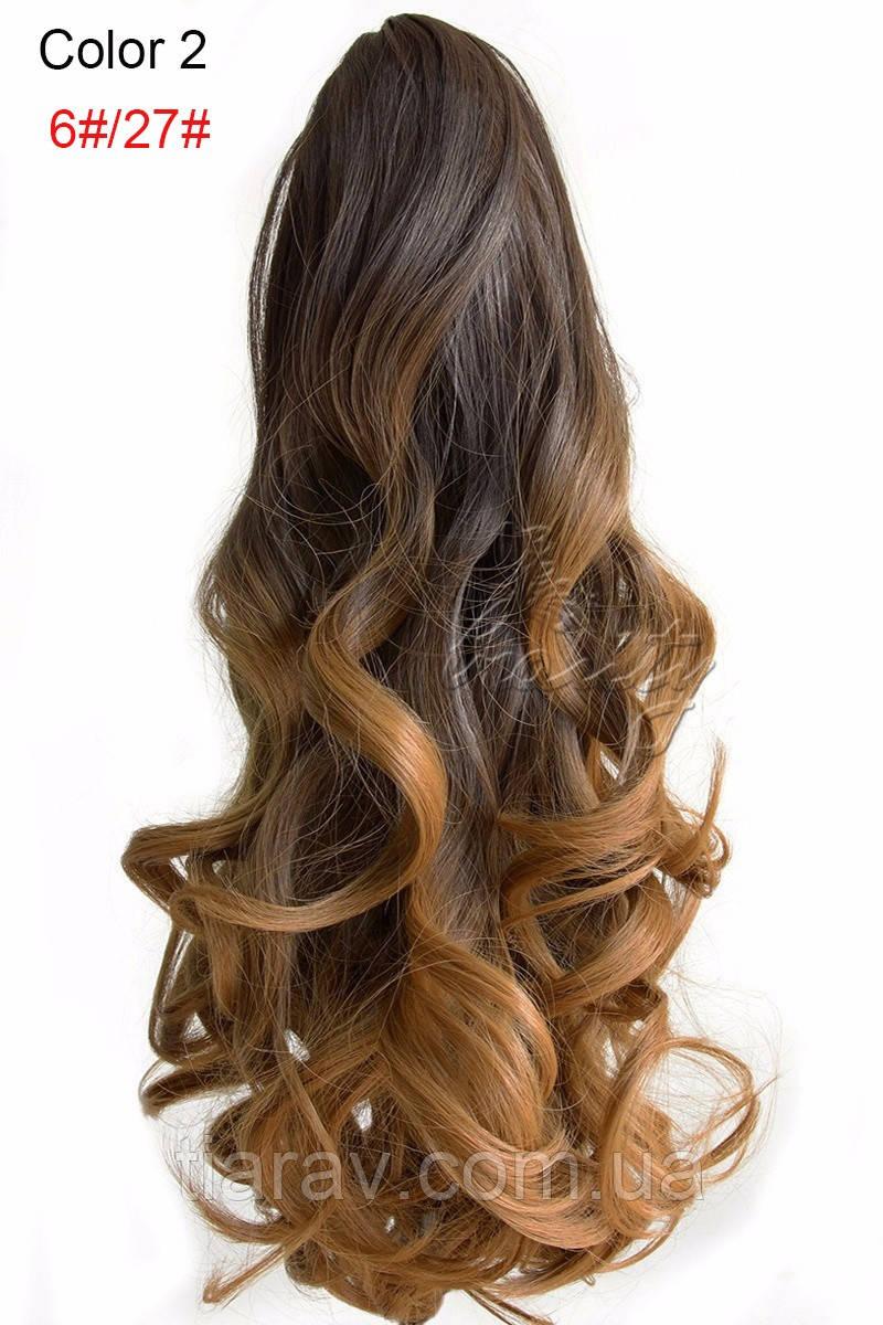 Хвост шиньон ОМБРЕ густой на крабе коричнево - шоколадный волосы омбре