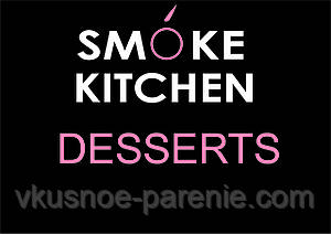 Тест пак ароматизаторов Smoke Kitchen Desserts