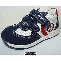 Детские кожаные кроссовки с супинатором, 21-26 размер