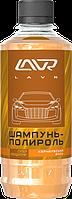 Автошампунь-полироль LAVR Карнаубский воск