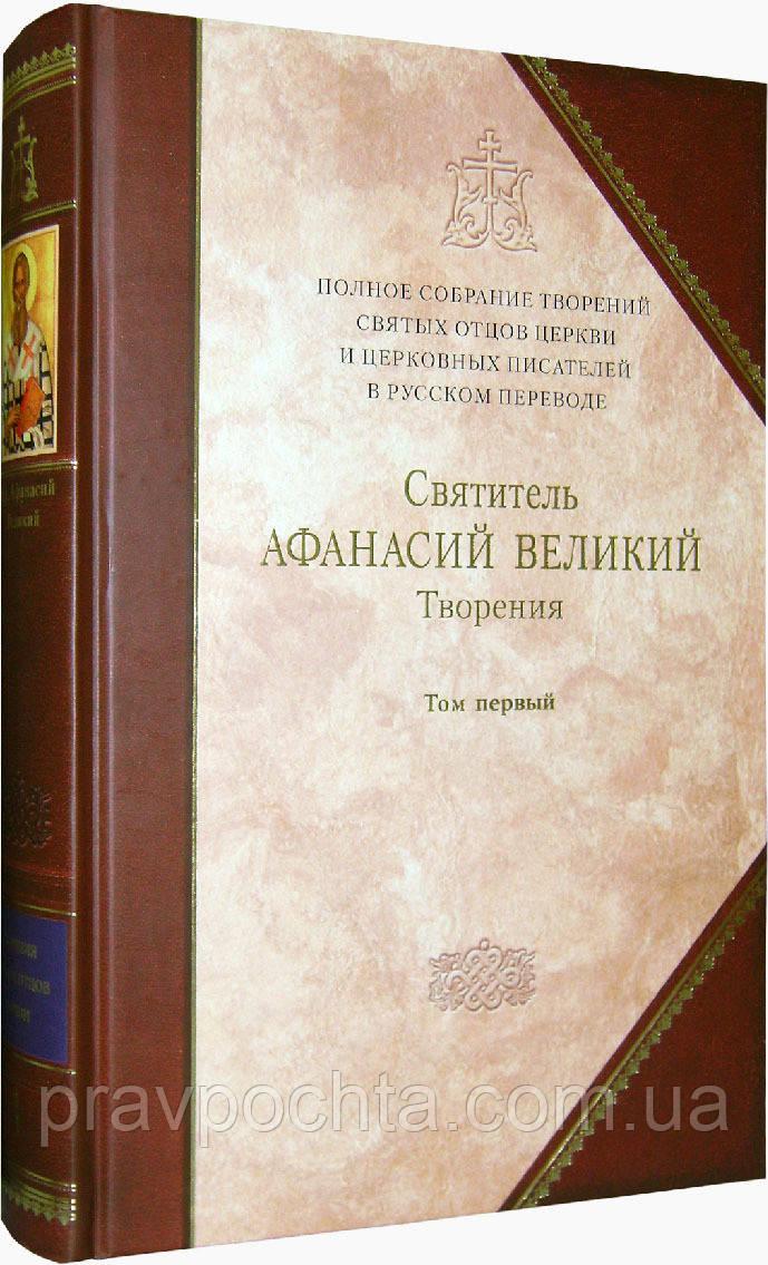 Святитель Афанасий Великий, Творения: В 3 т. Том 1