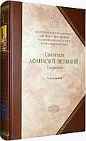 Святитель Афанасий Великий, Творения: В 3 т. Том 1, фото 1