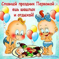 Поздравляем Всех с 1 Мая - днем отдыха и шашлыков!!!