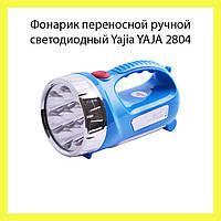 Фонарик переносной ручной светодиодный Yajia YAJA 2804