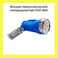 Фонарик переносной ручной светодиодный Yajia YAJA 2804!Акция