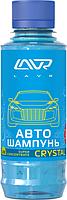 Автошампунь-суперконцентрат LAVR Auto Shampoo Super Concentrate Crystal, 185 мл