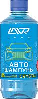 Автошампунь-суперконцентрат LAVR Auto Shampoo Super Concentrate Crystal, 450 мл