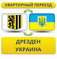 Квартирный Переезд из Дрездена в Украину