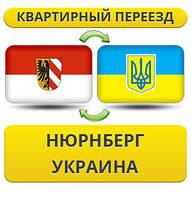 Квартирный Переезд из Нюрнберга в Украину