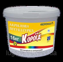 Штукатурка акрилова декоративні рос. Феромал Короїд 2,0-2,5-3,0 мм, 16 кг