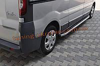 Боковые площадки из алюминия Fullmond для Opel Vivaro 2001-2014 Long