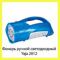 Фонарь ручной светодиодный Yaja 2812