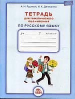 Тетрадь для тематического оценивания по русскому языку 2 класс А.Н. Рудяков, И.К. Денисенко Грамота