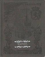 Дневник МАНДАРИН интегральный RKT-1433