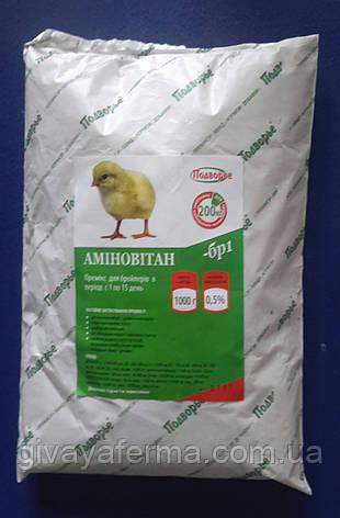 Аминовитан БР-1 бройлер 1-21 день 0,5%, 1 кг, витаминно-минеральный комплекс для бройлера, фото 2