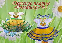 """Детское платье ДП """"Ромашка-1"""" (размеры до 1 - 1,5-2 года)"""