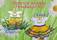 """Детское платье ДП """"Ромашка-2"""" (размеры до 1 - 1,5-2 года)"""