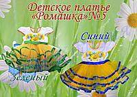"""Детское платье ДП """"Ромашка-5"""" (размеры до 1 - 1,5-2 года)"""