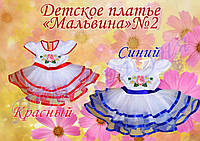 """Детское платье ДП """"Мальвина-2"""" (размеры до 1 - 1,5-2 года)"""