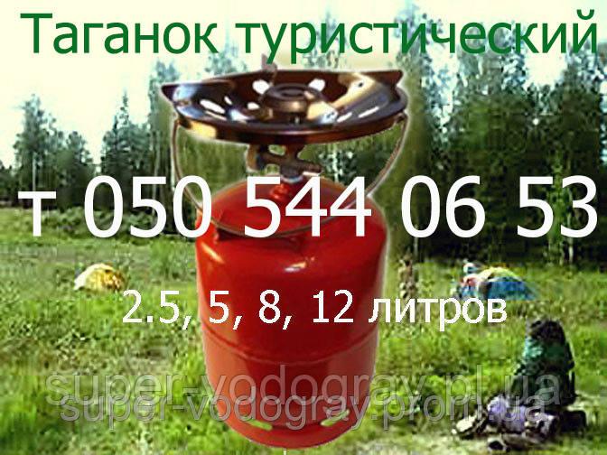Таганок туристический газовый 2,5 л, 5л, 8л, 12л, 15л