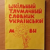 Шкільний тлумачний словник української мови для 1-4 класів