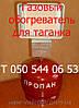 Таганок туристический газовый 2,5 л, 5л, 8л, 12л, 15л, фото 6