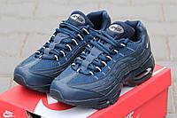 Мужские кроссовки NIKE 95, темно синие/ кроссовки для бега мужские НАЙК 95, стильные