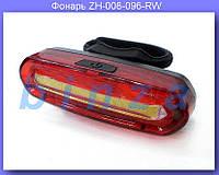 Фонарь велосипедный USB красный/белый ZH-008-096-RW, Велосипедный фонарик, Фонарик для велика!Опт