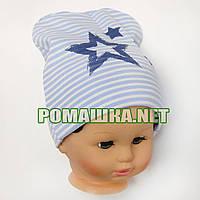Детская весенняя, осенняя шапочка р. 50 трикотажная двойная хорошо тянется ТМ Ромашка 3495 Голубой А