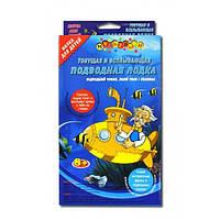 """Игра для детей """"Тонущая подводная лодка"""""""