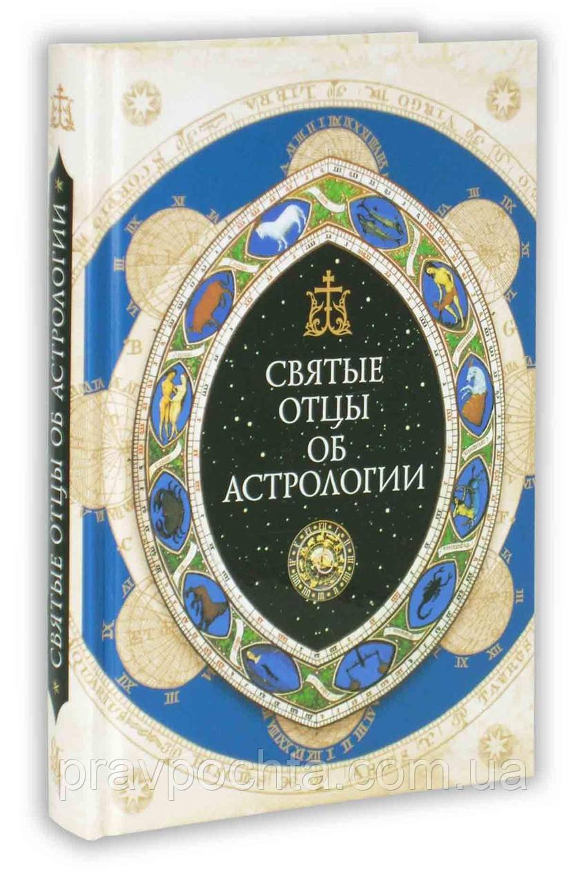 Святые отцы об астрологии. Священник Сергий Денисюк