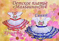 """Детское платье ДП """"Мальвина-4"""" (размеры до 1 - 1,5-2 года)"""
