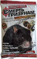 Смерть грызунам зерно 600гр средство от мышей